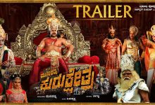Photo of Kurukshetra Official Trailer 2019 |Munirathna| Ambarish,Darshan, Nikhil Kumar | Harikrishna,Naganna