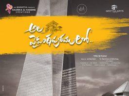Ala-Vaikuntapuramlo-naa-songs-download