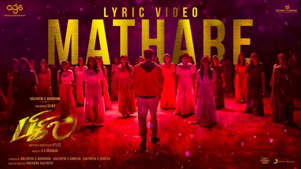 Maathare Video Song Download