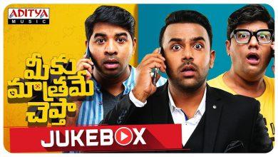 Photo of Meeku Maathrame Cheptha Jukebox Songs Download