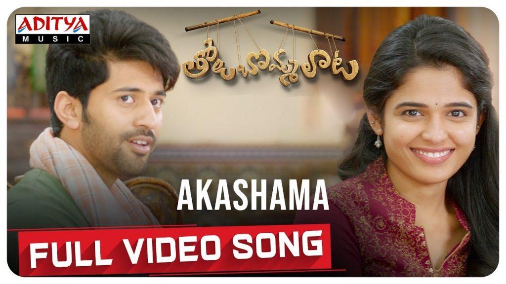 Akashama Full Video Song Download
