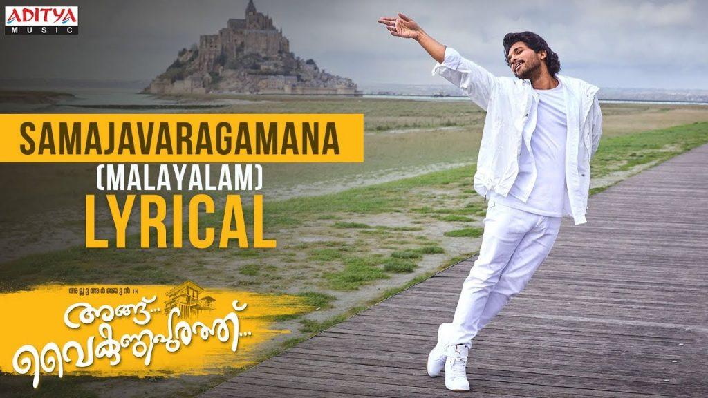 AnguVaikuntapurathu Songs Download