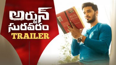 Photo of Arjun Suravaram Trailer Download – Nikhil Siddhartha, Lavanya Tripati