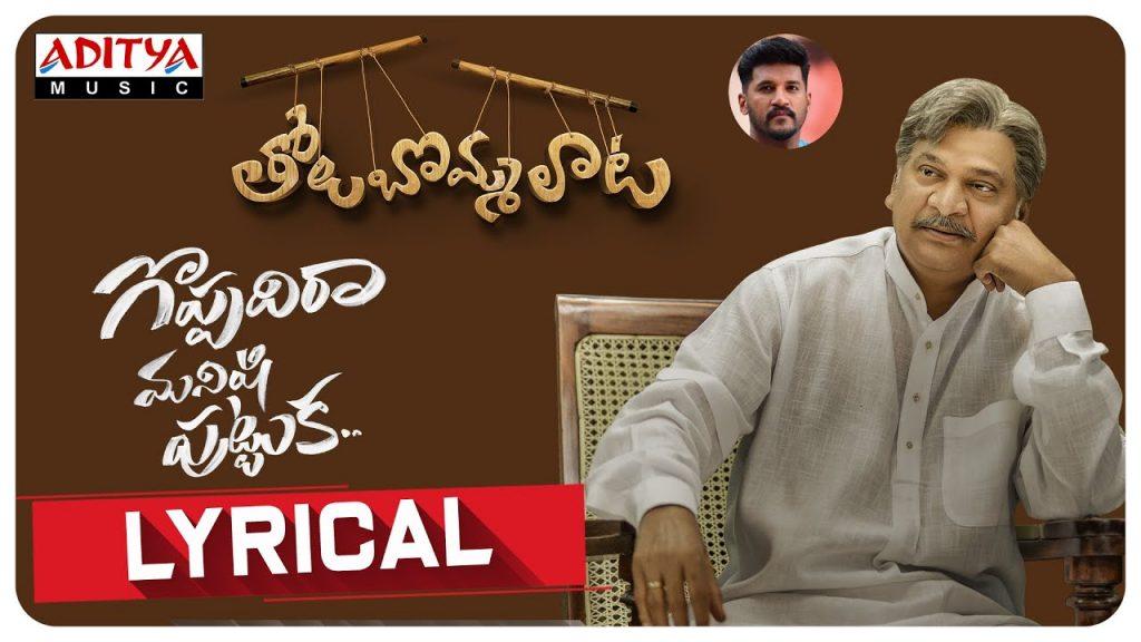 Goppadi Raa Manishi Puttuka Video Song Download