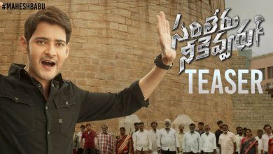 Photo of Sarileru Neekevvaru Teaser Download | Mahesh Babu | Rashmika