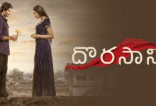 Photo of Dorasaani Full Movie Download – Watch Online  – Telugu Movies