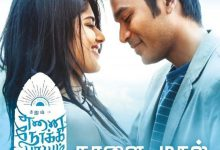Photo of Enai Noki Paayum Thota Video Songs Download – Mp4 Download