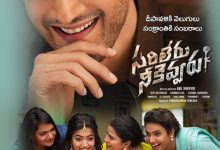 Photo of Sarileru Neekevvaru Video Songs Download