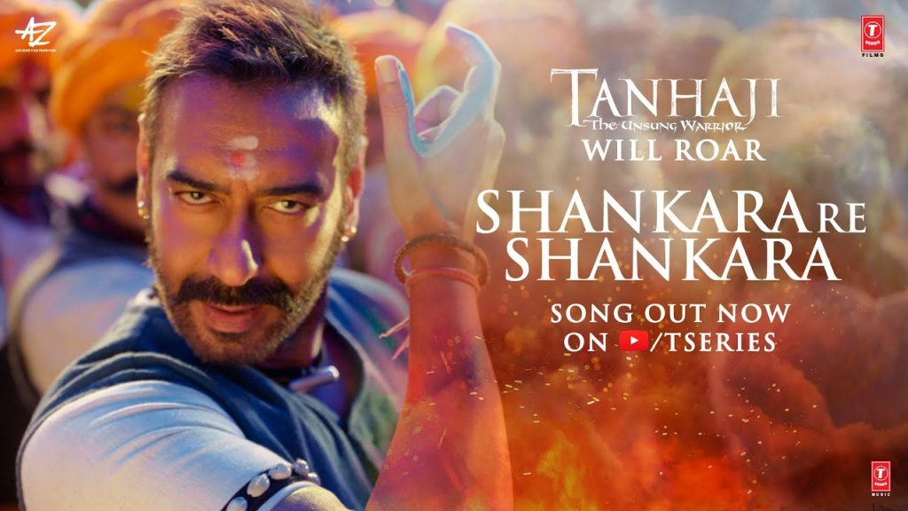Shankara Re Shankara Video Song Download
