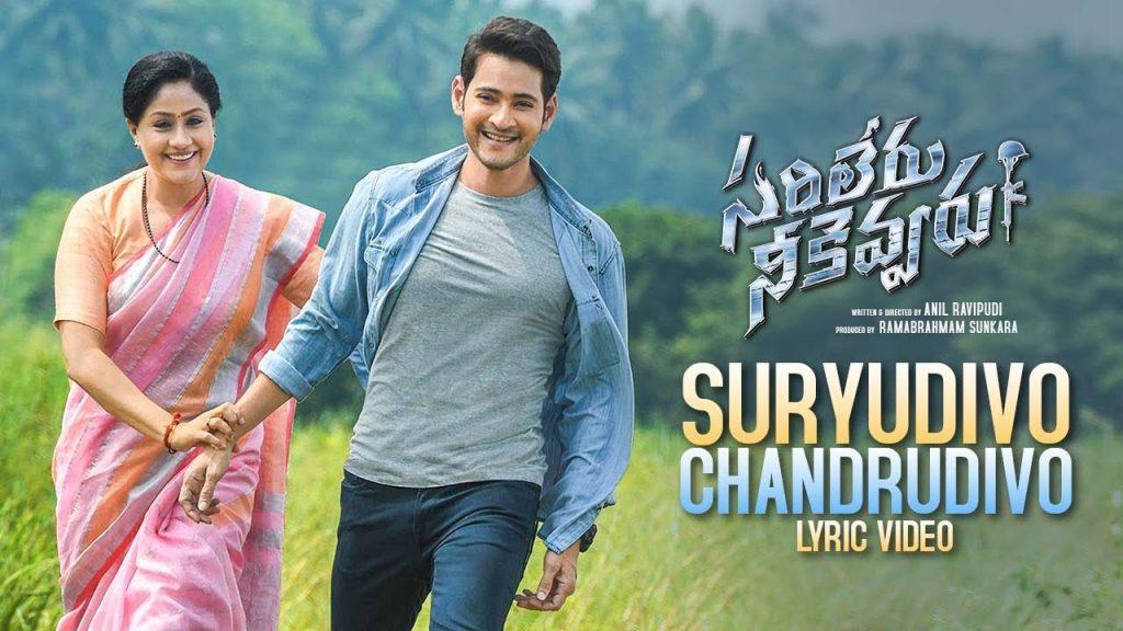 Suryudivo Chandrudivo Song Download
