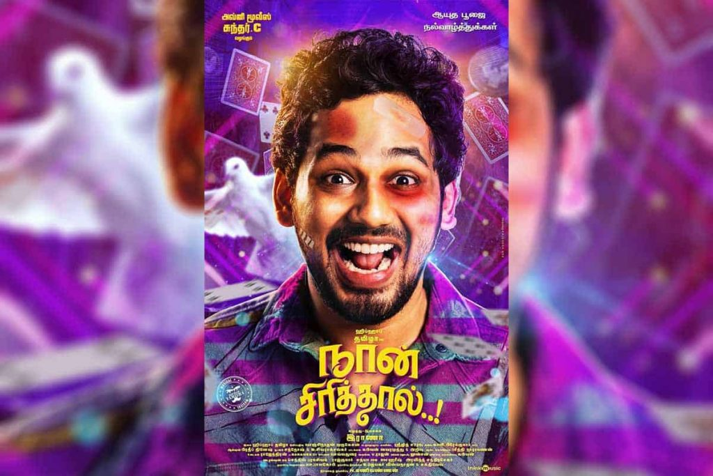 Naan Sirithal Video Songs Download