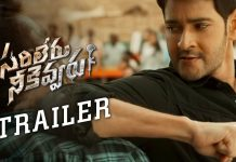 Sarileru Neekevvaru Trailer Download