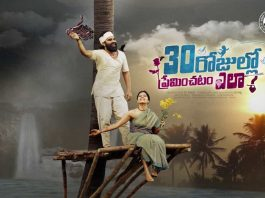 30 Rojullo Preminchadam Ela Naa Songs Download