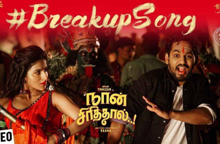 Naan Sirithal Breakup Video Song Download